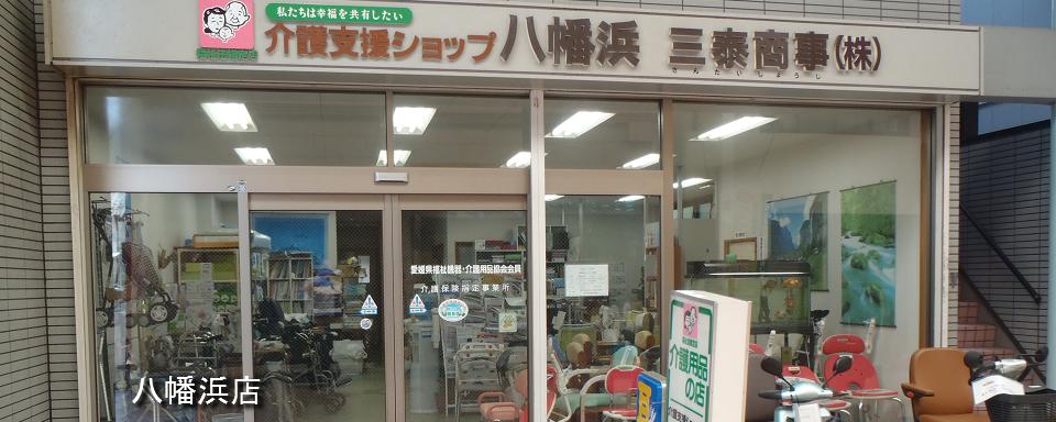 三泰商事株式会社  TEL:0894-24-5652
